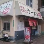 Fukuyoshitei - 「ラーメン330円」の看板が目に付く店です。