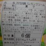 新潟 大阪屋 - 万代太鼓(レモンクリーム)の原材料