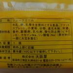 新潟 大阪屋 - シュークリームの原材料