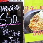31829018 - 日替わり定食650円