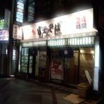 名代 富士そば - 開いてて良かった24時間営業