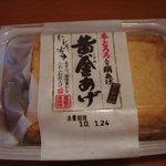 粟野商店 - 料理写真:黄金あげ