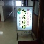 韓国家庭料理 たんぽぽ - わかりやすい置き看板
