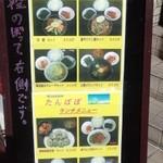 韓国家庭料理 たんぽぽ - ビルの入り口にランチメニュー