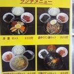 韓国家庭料理 たんぽぽ - 店の入り口にもランチメニュー