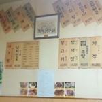 韓国家庭料理 たんぽぽ - 韓国風というより居酒屋風の店内・メニューはハングル文字です