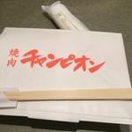 31830479 - この紙エプロン記念に持って帰りました!