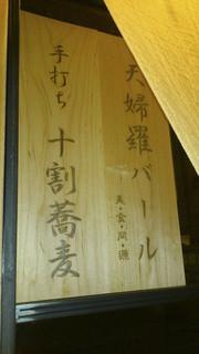 角壱 - 天婦羅バール + 手打ち 十割蕎麦