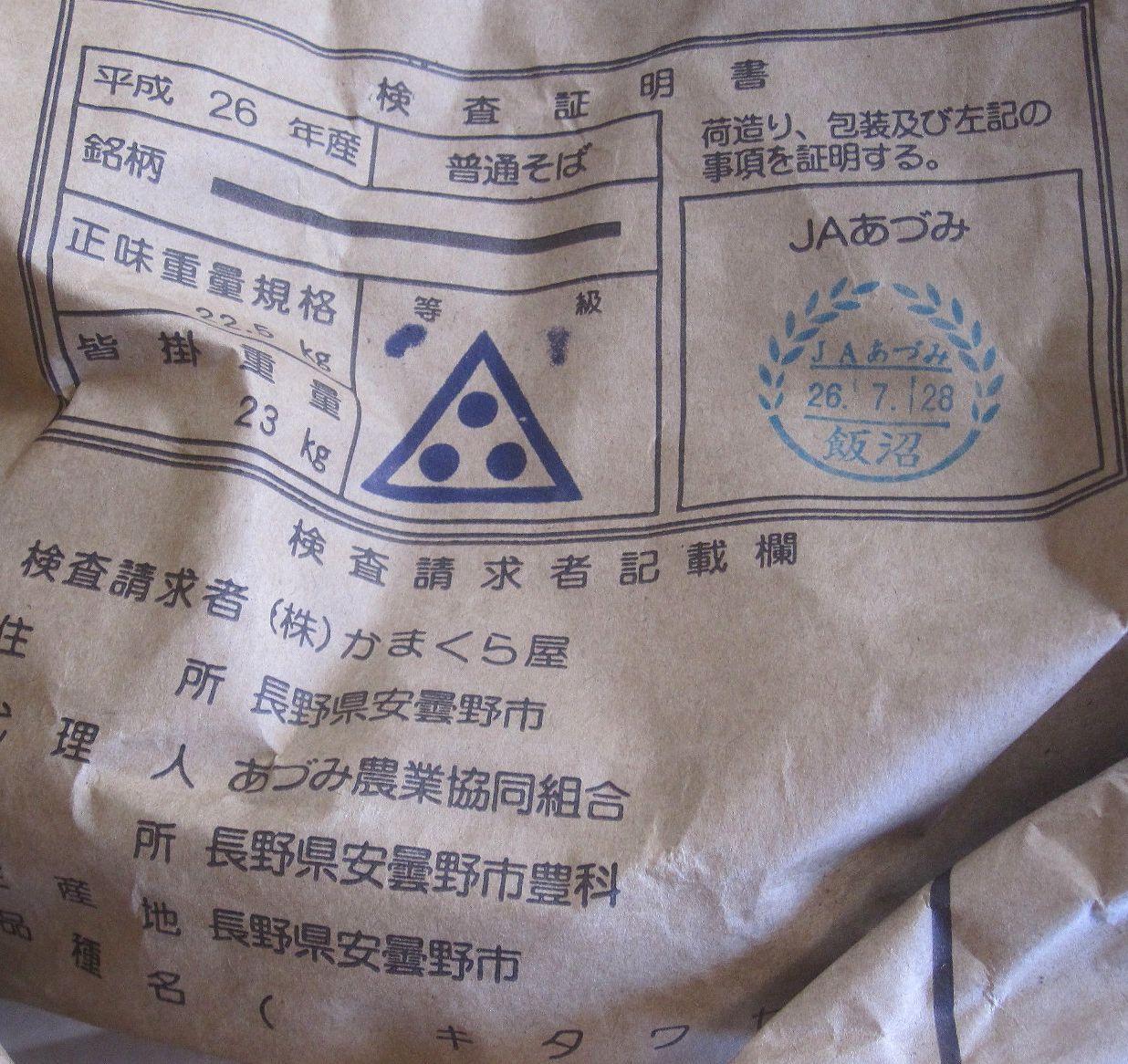 小木曽製粉所  筑摩店 name=