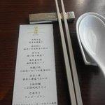 Chuugokuryouriboukairou - さあ、今からお食事会