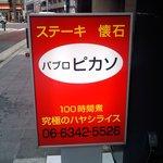 ステーキ懐石 パブロ ピカソ - 看板.JPG