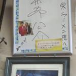 共栄ラーメン - 水泳会の怪物、萩野クン・・・2年前の一昨日に来店。