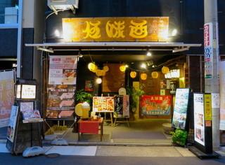 伍味酉 名古屋駅前店 - 名駅3丁目、目立つ外観です