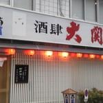 炉ばたの元祖  酒肆 大関 -