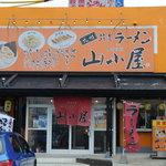 九州 筑豊ラーメン 山小屋 - お店正面