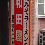 ラーメン和田屋 -