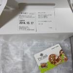 31861654 - 買ったもの(包装)とポイントカード