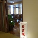 ホテル ルートイン - (2014/8月)朝食会場の花茶屋入口