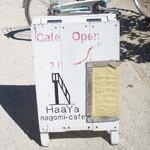 ハーヤナゴミカフェ - こちらがめじるし
