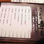 鉄板酒場 犇屋 - 【注】本文中のメニュー価格とメニュー表の価格は       税抜き価格になっています。