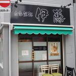 自家製麺 伊藤 - 2014.10