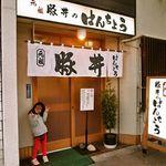 ぱんちょう - お店 外観(2014年10月)