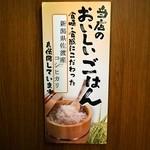 ぱんちょう - ご飯は新潟県佐渡産のコシヒカリを使っているみたい