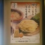 三六 - 国産の小麦