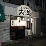 なにわ男麺 大五郎 -