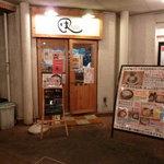 ○は - 京成大久保駅から5分。雑居ビルの1階