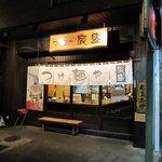 """つけ麺や 辰盛 - """"つけ麺や 辰盛""""の外観。2010年1月ver"""
