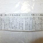 31875344 - 北海道新聞 朝刊経済欄 【 2014年10月 】