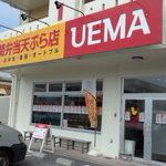 上間弁当天ぷら店 -