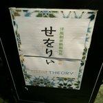 せをりぃ - 店の看板