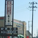 菊乃家 - パストボーノの隣り