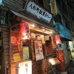 人形町駄菓子バー - 昭和な感じを演出した外観。