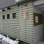 そば屋まさ木 - 店舗外観