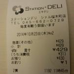 ステーションデリ - レシート(2014.10.23)