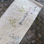 柳桜園茶舗 - かりがね焙じ茶嘉悦です。