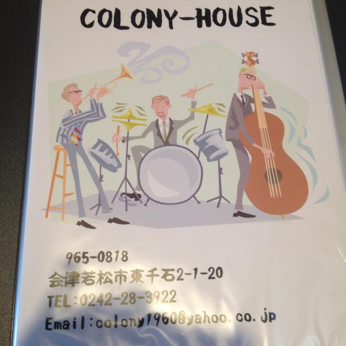 コロニーハウス