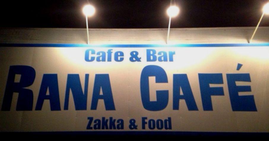 ラナカフェ