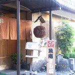 魚庵すし若 - JR茨木駅の北側 徒歩2~3分の所にあります☆♪