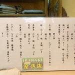 魚庵すし若 - 一品のメニュー☆♪ お値段の表示ナシ★