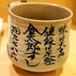 金太郎寿し - 湯呑みにまで「味は大名 値段は足軽」って書いてある(ww