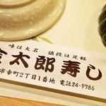 金太郎寿し - 味は大名 値段は足軽