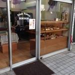 堀内ベーカリー - 2014年10月24日24回目