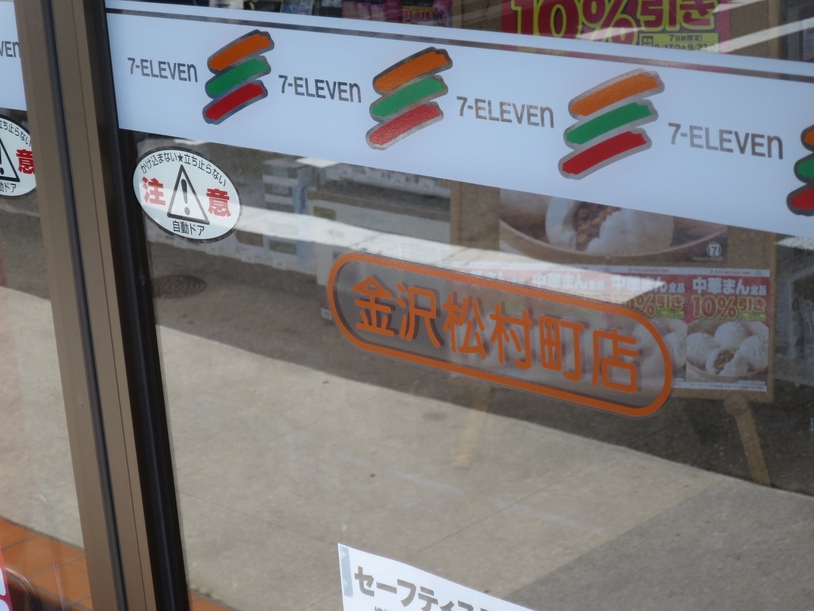 セブンイレブン 金沢松村町店