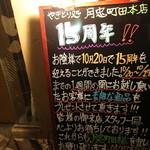 やきとり処 大舞 - 15周年記念の立札
