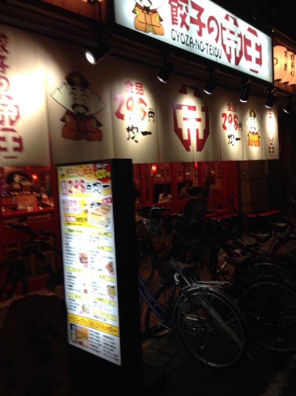 餃子の帝王 行徳店