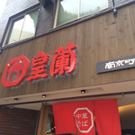 皇蘭 - 南京町西端に位置する、ラーメン屋さんです